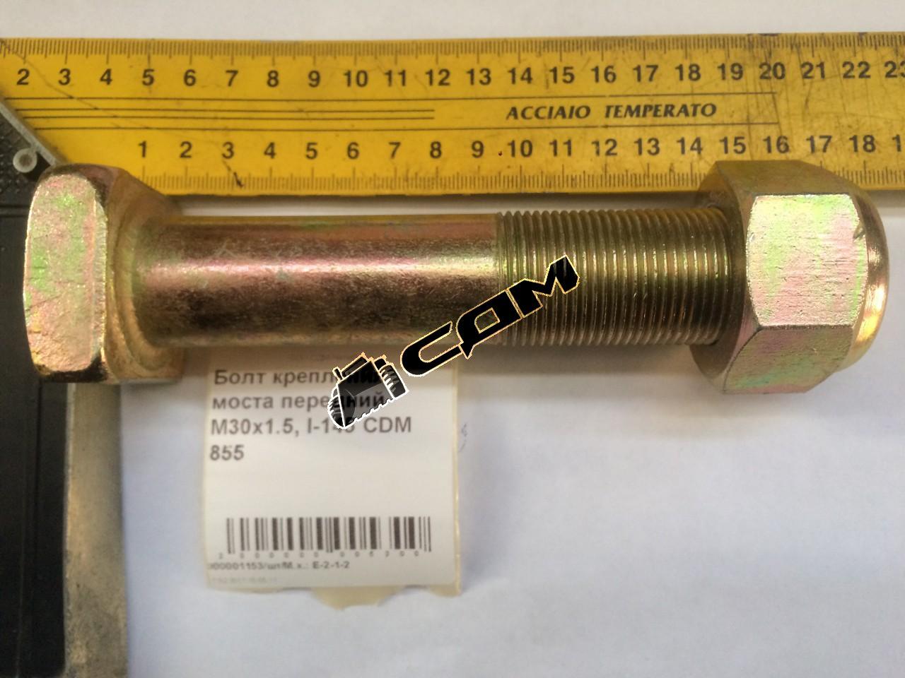 Болт крепления моста передний M30x1.5, l-145 CDM 855 LG853.04-002/504003C