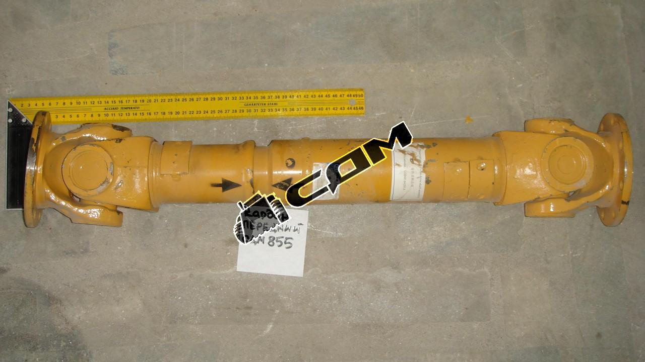 Вал карданный передний l=805, 8 отв., d фланца 150 CDM855  LG50F.04201A
